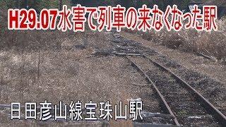 【駅に行って来た】日田彦山線宝珠山駅は線路が寸断されています
