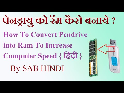 How To Convert Pendrive Into RAM [HINDI VIDEO]