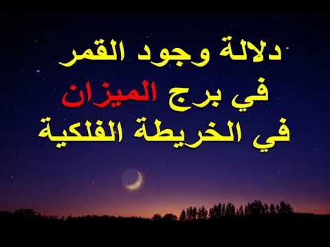 Photo of القمر في ابراج الخريطة الفلكية  الميزان – عالم الابراج