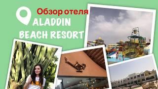Отель ALADDIN BEACH RESORT 4* Хургада | Красное Море Египет