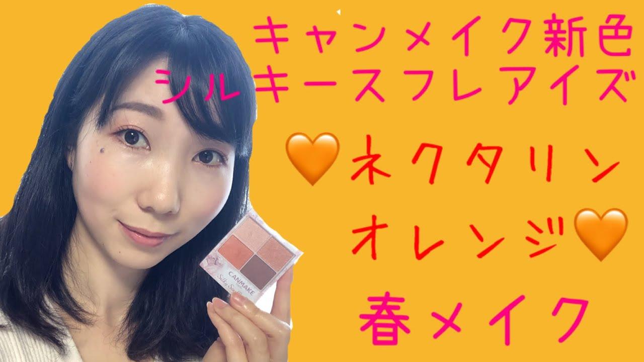 【2/28発売新色レビュー】キャンメイク シルキースフレアイズ07 ネクタリンオレンジを使って春メイク