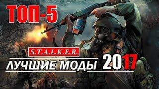 ТОП-5 Лучших Модов 2017 на S.T.A.L.K.E.R.