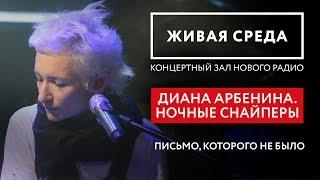 ДИАНА АРБЕНИНА. НОЧНЫЕ СНАЙПЕРЫ -