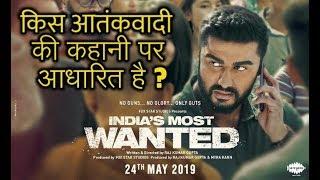 India's Most Wanted   41 Interesting Facts   Arjun Kapoor   Raj Kumar Gupta   24th May
