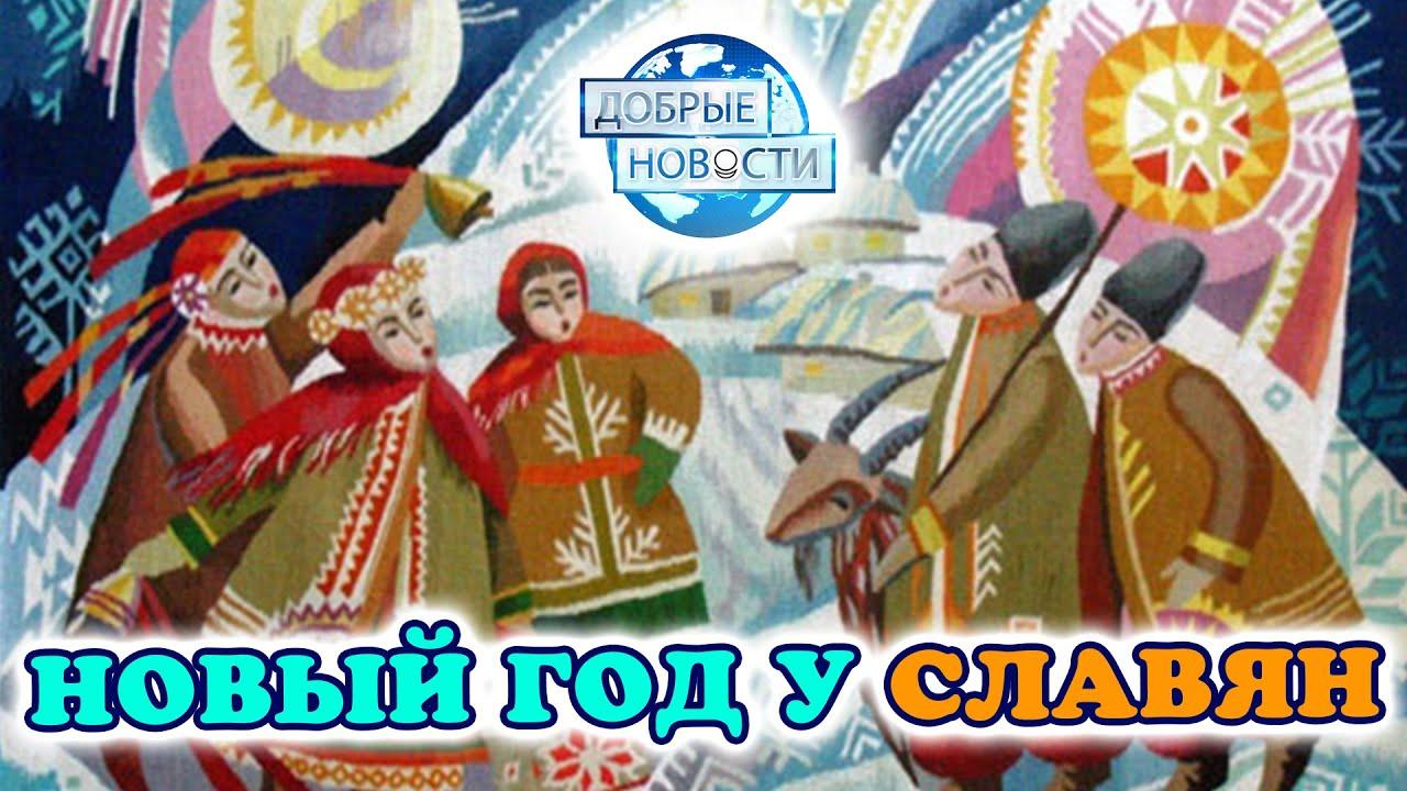 Смотреть Когда отмечают славянский Новый год видео