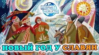 видео Как праздновали Новый год на Руси