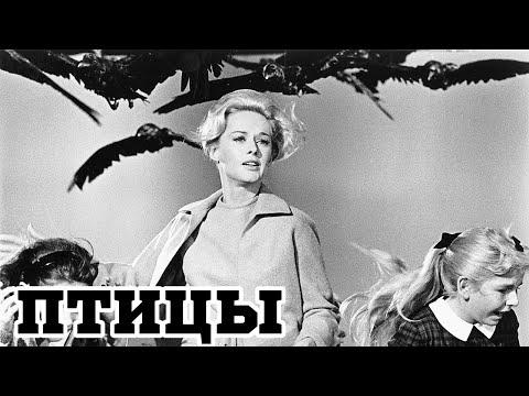 Птицы (1963) «The Birds» - Трейлер (Trailer)