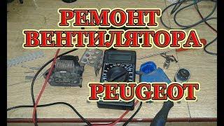 Ремонт блока управления вентилятором Peugeot.