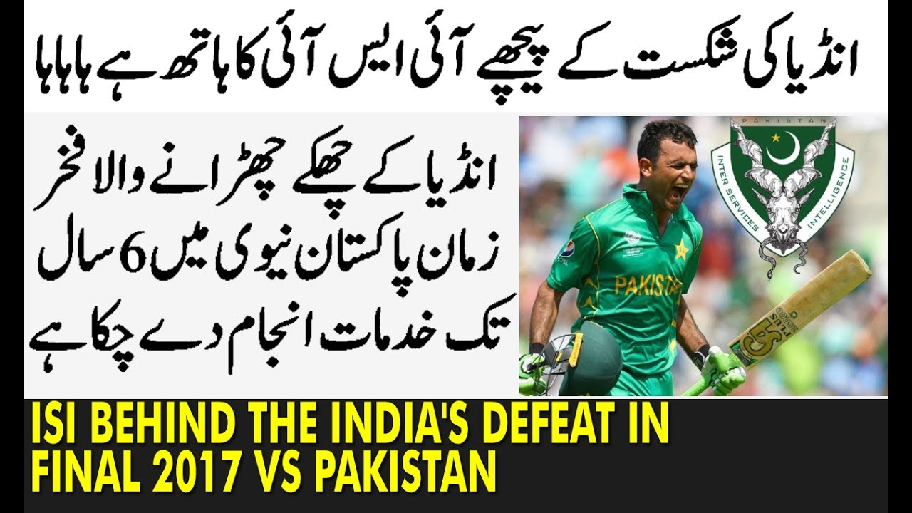isi-behind-the-india-s-defeat-in-icc-champions-trophy-final-2017-vs-pakistan