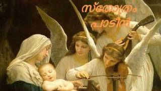 Vishwasikale vaa(O come all ye faithfull)-Malayalam Christmas Song