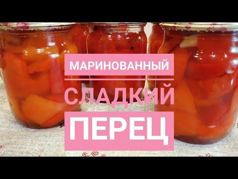 Маринованный СЛАДКИЙ ПЕРЕЦ НА ЗИМУ. Простой и вкусный рецепт.