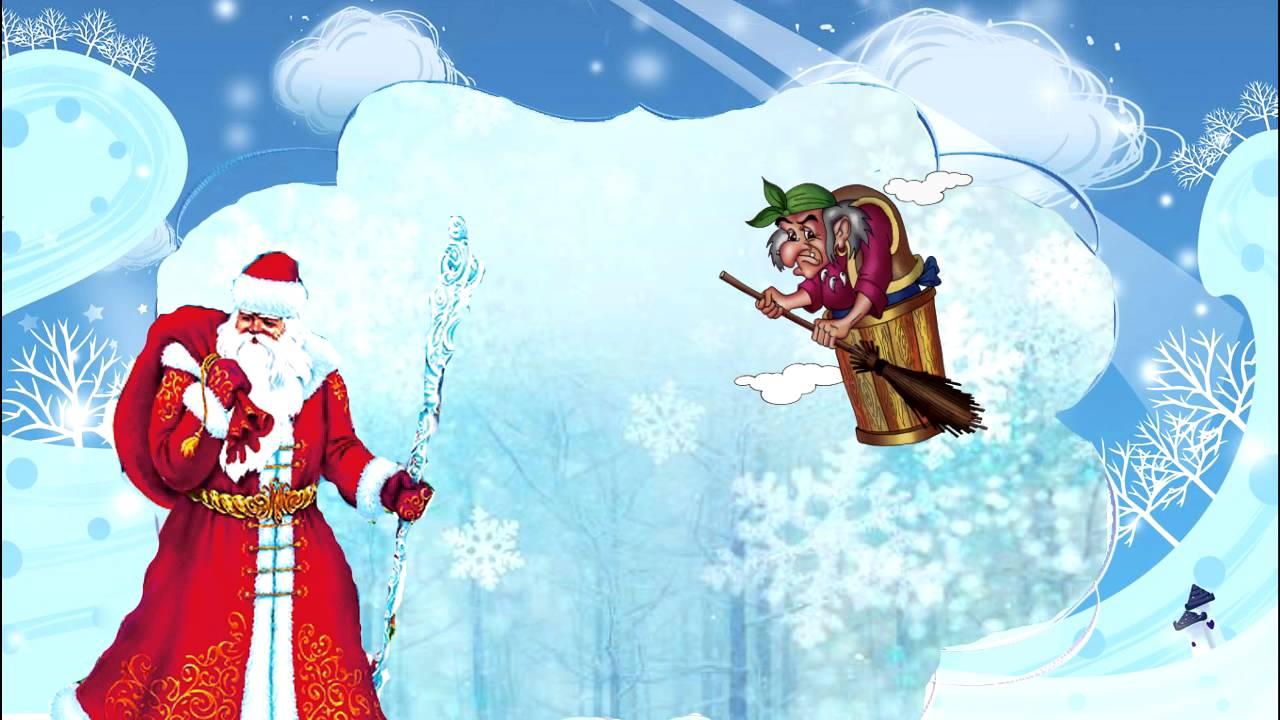 Дед мороз ты нам подарки принёс 861