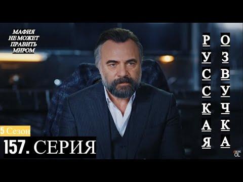 Мафия не может править миром 157 серия русская озвучка