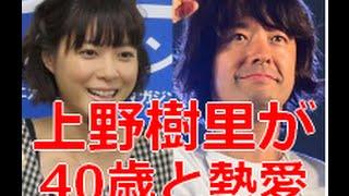 上野樹里が40歳バンドマン和田唱と熱愛、結婚視野 引用元:yahooニュース.