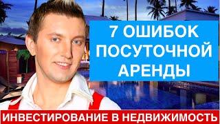 7 ошибок посуточной аренды. Посуточная аренда. Posutochnaya arenda