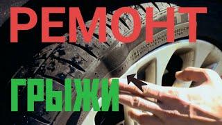 видео Как выполнить ремонт грыжи на шине самостоятельно