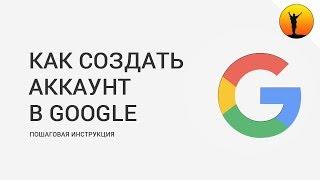 Як створити аккаунт Гугл: реєстрація нового облікового запису Google і налаштування двоетапної перевірки