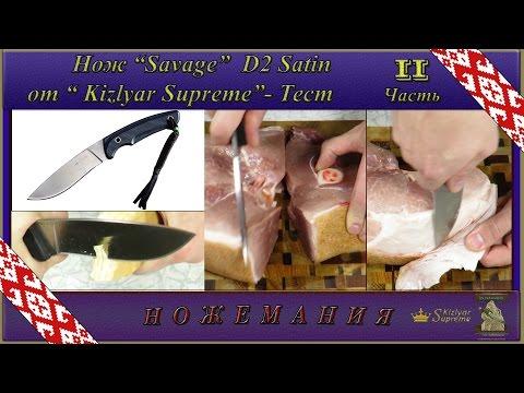 Нож Savage от Kizlyar Supreme.Тест. Часть 2