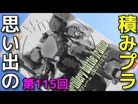 115 1/48 砲戦フレーム エステバリス  『機動戦艦ナデシコ』