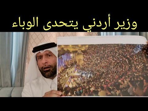 أقوى تعليق على مهرجان جرش وتصريح الوزير الأردني د.عبدالعزيز الخزرج الأنصاري
