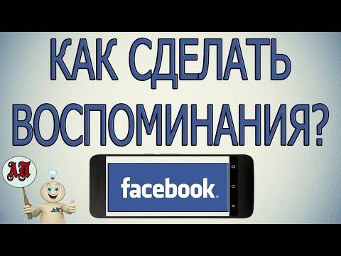 Как сделать воспоминания в Фейсбуке с телефона?
