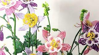 Аквилегия авторский МК Часть 2. Бисерные цветы Бисероплетение Aquelegia flower