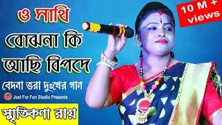 ও সাথী বোঝো নাকি || স্মৃতিকণা রায়  || O SATHI BOJHO NAKI || Smritikona Roy  ||@Just For Fun Studio
