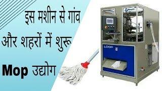 मोप | झाड़ू बनाने का उद्योग शुरु करें | Mop Making Business | घर बैठे लाखों कमाओ | SMM | HINDI URDU