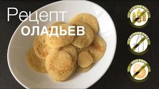 Как приготовить оладьи без глютена, без молока и яиц. Gluten free рецепт - Semenova LIVE