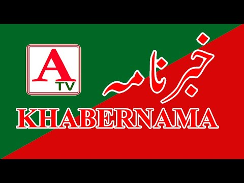 A Tv KHABERNAMA 23 May 2020