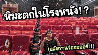 พาไปดูหนังที่ ไอคอนสยาม ICON SIAM โรงหนังที่หรูที่สุดในไทย!! ตะลึงแน่นอน!!