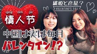 大家好!李姉妹です。 明日はバレンタインですね! 日本では、女性が男...