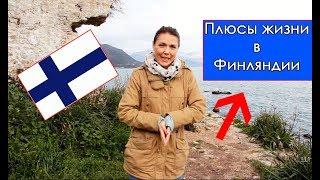 ПОЧЕМУ ФИНЛЯНДИЯ? ПЛЮСЫ жизни в Финляндии/Лучшее в Суоми!
