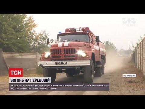 Бойовики запалили Луганську