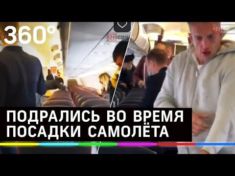 Не поделили проход. Пассажиры самолета «Москва-Сочи» подрались во время посадки