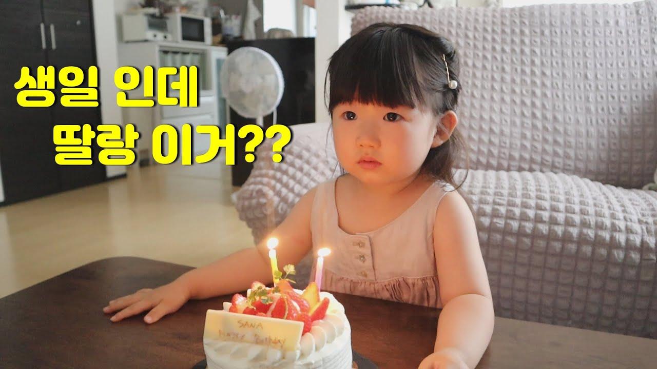 일본 시골 생활♬ 사나 2번째 생일♪ 케이크 사고 집에서 축하하고 밖에서 외식하고(한일부부,국제커플,日韓夫婦)