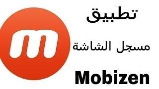 Gambar cover تشغيل mobizen لهواوي و LG