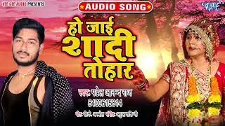 हो जाई शादी तोहार I #Patel Anand Raj I Ho Jai Shadi Tohar I 2020 Bhojpuri Superhit New Sad Song