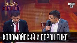 Коломойский и Порошенко - кто кого уволил? Приват Банк - гарант конституции Украины|Вечерний Квартал(, 2015-05-23T18:34:08.000Z)
