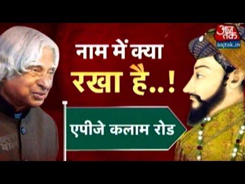 Halla Bol: Was Aurangzeb Road Renamed Just For Vote Bank Politics ?