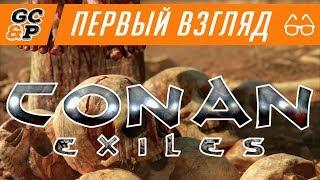 CONAN EXILES | Удивительно неплохой выживач | Первый взгляд / обзор