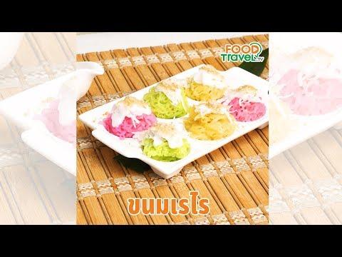 ขนมเรไร รังไร ขนมไทยทำง่าย