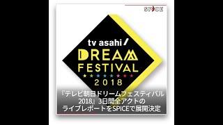 『テレビ朝日ドリームフェスティバル 2018』、SUPER...