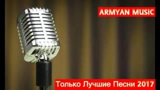 Армянские Песни 2017   (на русском)