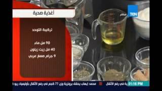 مطبخ تن | أغذية صحية لعلاج التوحد والتهاب الغدة الدرقية والبهاق ومع د  أحمد أبوالنصر-11 أغسطس