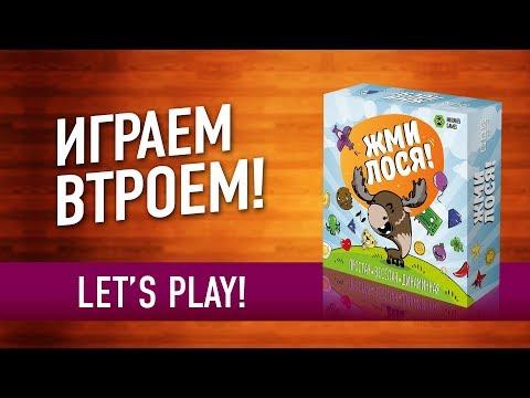 Настольная игра ДЛЯ ВЕЧЕРИНКИ «ЖМИ ЛОСЯ!». ИГРАЕМ!