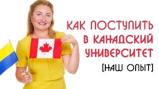 Как поступить в канадский университет. Как поступить в Канаду | Образовательный Эксперт(, 2016-08-11T07:35:23.000Z)