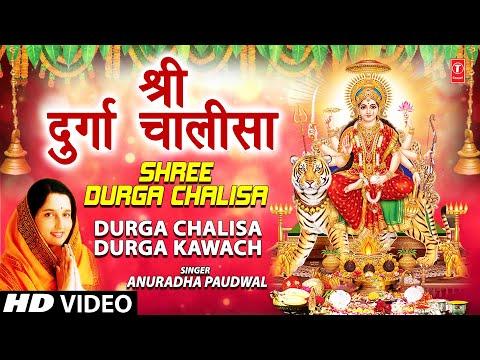 Durga Chalisa [Full Song] I Durga Chalisha Durga Kawach