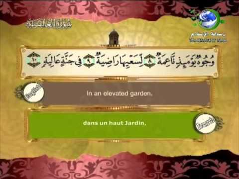 Surat Al-Ghashiya-Sheikh Saad Al Ghamdi