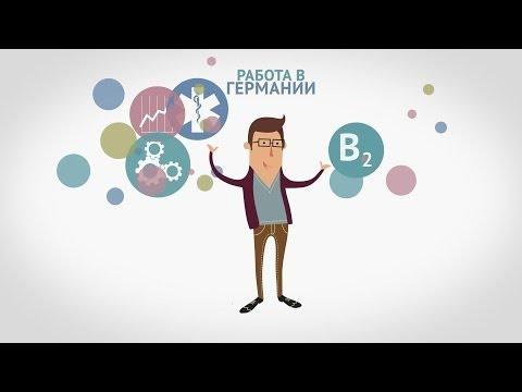 Уровни немецкого языка. Как быстро выучить немецкий до уровня B2